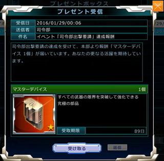 MSGO_EV29_20160129.jpg