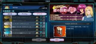 MSGO_EV32_Reward_Remain.jpg