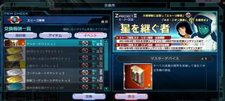 MSGO_EV40_Remain.jpg