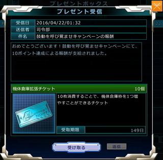 MSGO_EV41_010_Reward.jpg