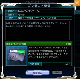 MSGO_EV41_020_Reward.jpg