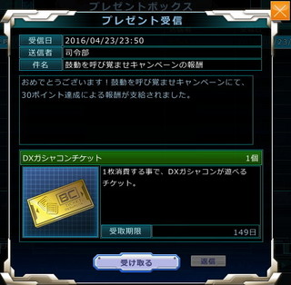MSGO_EV41_030_Reward.jpg