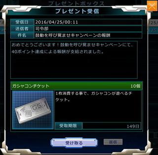 MSGO_EV41_040_Reward.jpg
