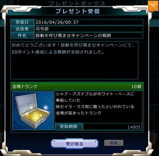 MSGO_EV41_050_Reward.jpg