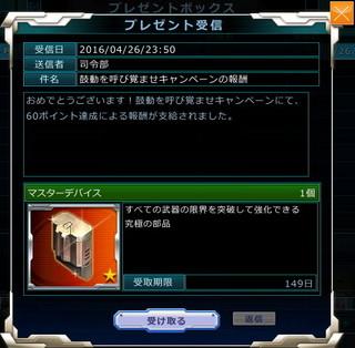 MSGO_EV41_060_Reward.jpg