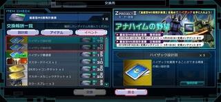 MSGO_EV42_Exchange_After.jpg