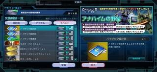 MSGO_EV42_Exchange_Before.jpg