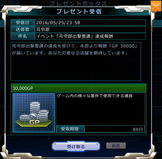 MSGO_EV44_20160525.jpg