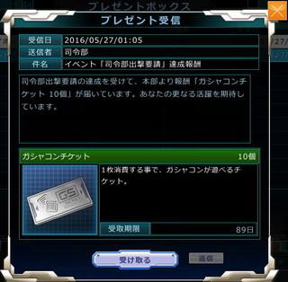 MSGO_EV44_20160527.jpg