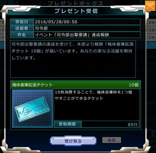 MSGO_EV44_20160528.jpg