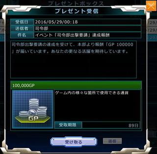 MSGO_EV44_20160529.jpg