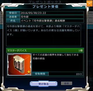 MSGO_EV44_20160530.jpg