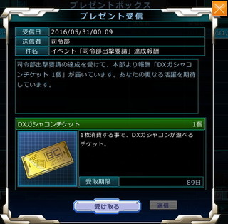 MSGO_EV44_20160531.jpg