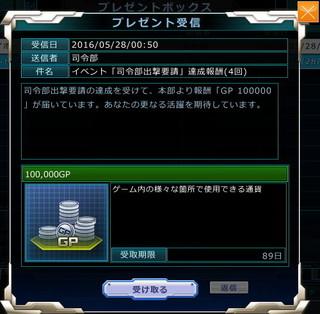 MSGO_EV44_Reach04_02.jpg