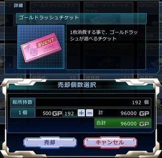 MSGO_EV48_Gacha_Remain.jpg