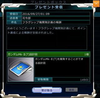 MSGO_EV57_255pt_Reward.jpg