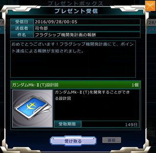 MSGO_EV57_270pt_Reward.jpg