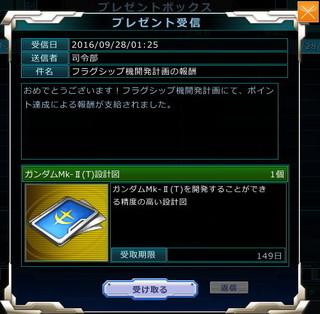 MSGO_EV57_285pt_Reward.jpg