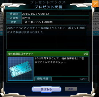 MSGO_EV62_IS10_005_Reward.jpg