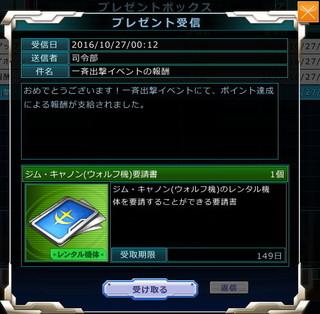 MSGO_EV62_IS10_010_Reward.jpg