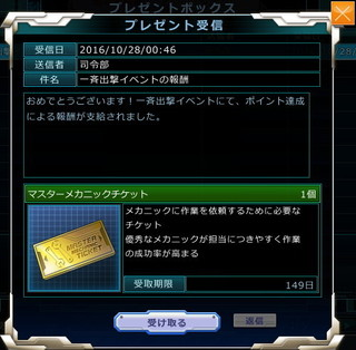 MSGO_EV62_IS10_025_Reward.jpg