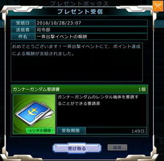 MSGO_EV62_IS10_030_Reward.jpg