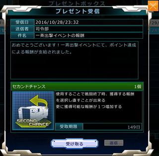 MSGO_EV62_IS10_035_Reward.jpg
