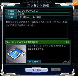 MSGO_EV62_IS10_040_Reward.jpg