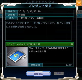 MSGO_EV62_IS10_050_Reward.jpg