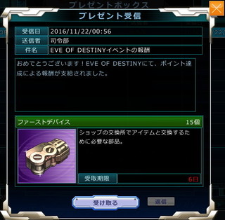 MSGO_EV65_080pt_Reward.jpg