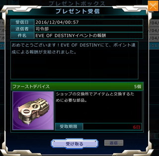 MSGO_EV65_280pt_Reward.jpg