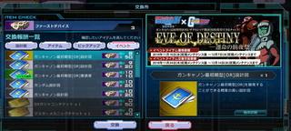 MSGO_EV65_After_list.jpg