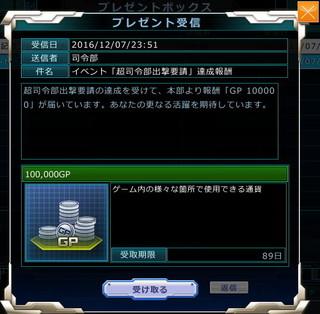 MSGO_EV67_20161207.jpg