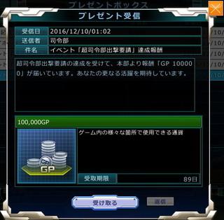 MSGO_EV67_20161210.jpg