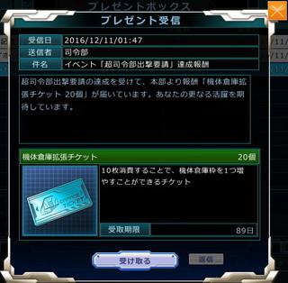 MSGO_EV67_20161211.jpg
