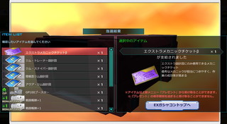 MSGO_EX_Advance2_lap04_01.jpg