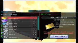 MSGO_EX_Advance2_lap04_02.jpg