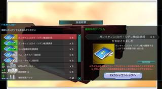 MSGO_EX_Advance2_lap04_06.jpg