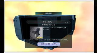 MSGO_EX_Advance_lap04_Last.jpg