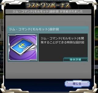 MSGO_EX_Advance_lap04_LastOne.jpg