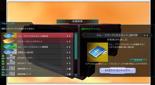MSGO_EX_Advance_lap05_01.jpg