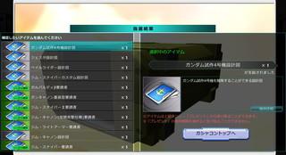 MSGO_GACHA_084.jpg