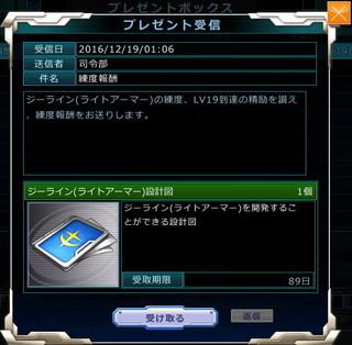 MSGO_MS_48_Lv19Reward.jpg